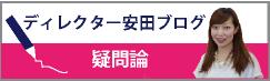ディレクター安田ブログ 疑問論