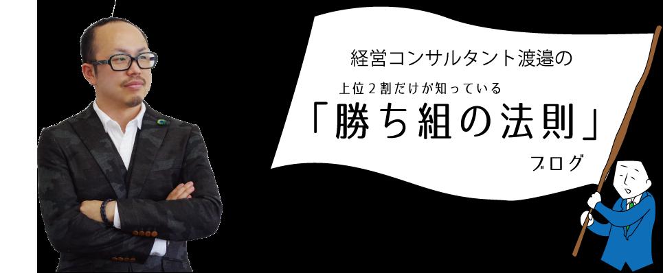 経営コンサルタント渡邉の上位2割だけが知っている「勝ち組の法則」ブログ