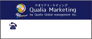 クオリアマーケティング Qualia Marketing