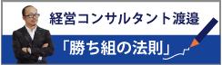 経営コンサルタント渡邉「勝ち組の法則」
