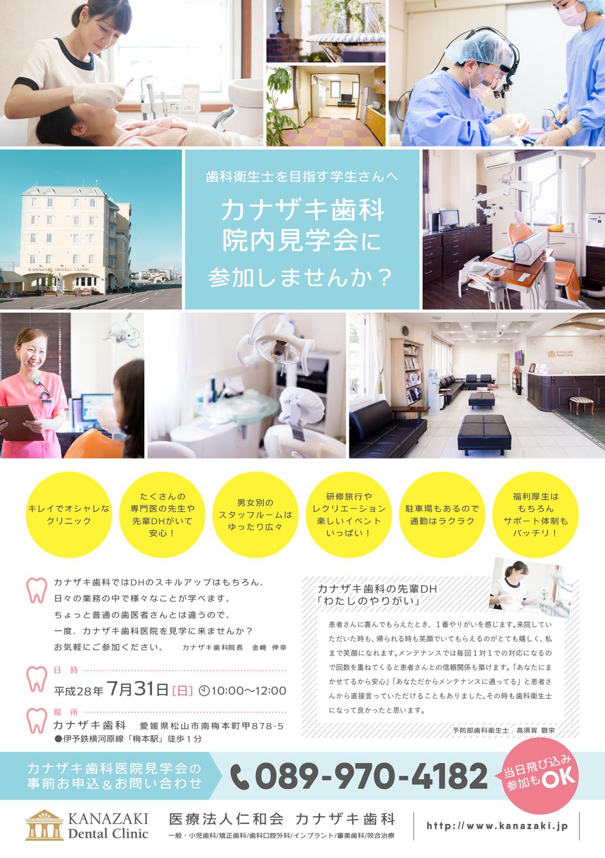 カナザキ歯科様学生向け見学会チラシA4