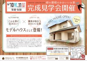 早川建築様松田モデルチラシ表